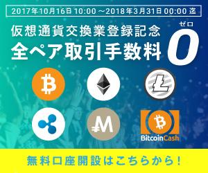 bitbank(ビットバンク)